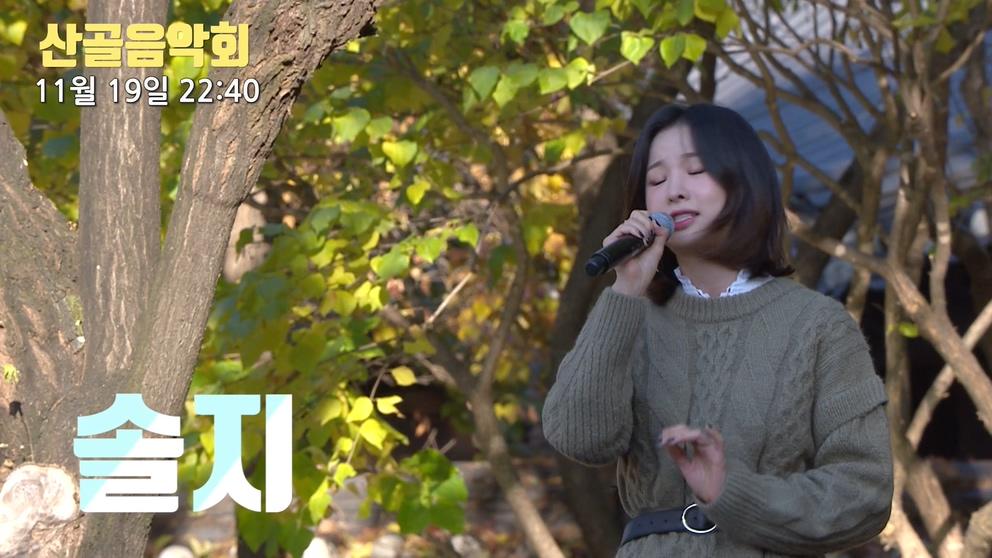 하이원과 함께하는 '2020산골음악회' 방송안내